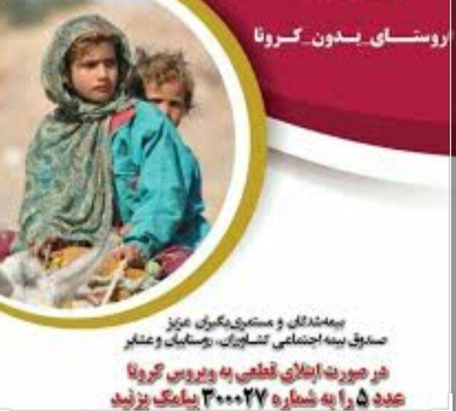 کمپین روستای بدون کرونا در کرمانشاه راه اندازی شد