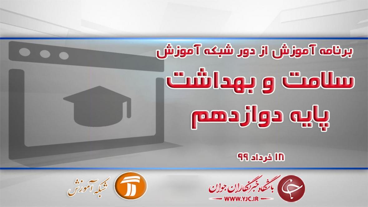 دانلود فیلم کلاس سلامت و بهداشت پایه دوازدهم مورخ 18 خرداد
