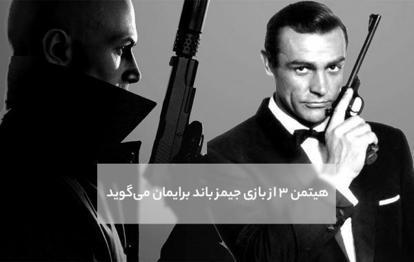 هیتمن 3 از بازی جیمز باند برایمان می گوید